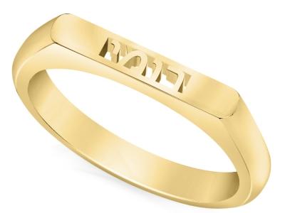 טבעת זהב עם שם