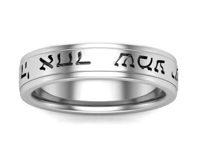 טבעת נישואין עם שמע ישראל